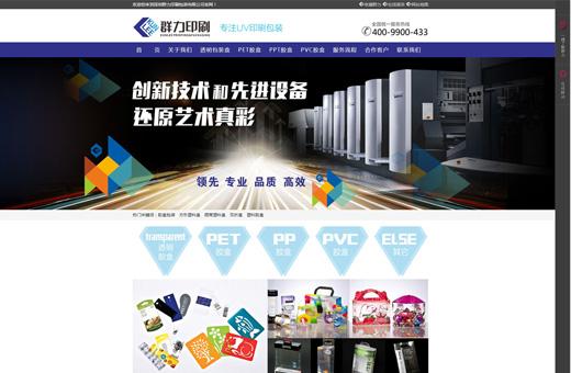 建立深圳企业网站