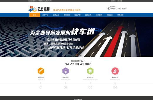 建立营销企业网站