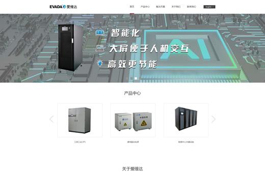 建立企业网站