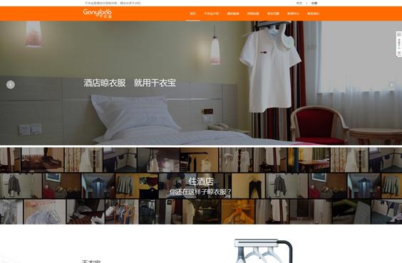 企业网站技术