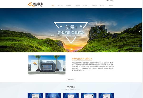 深圳远征技术有限公司