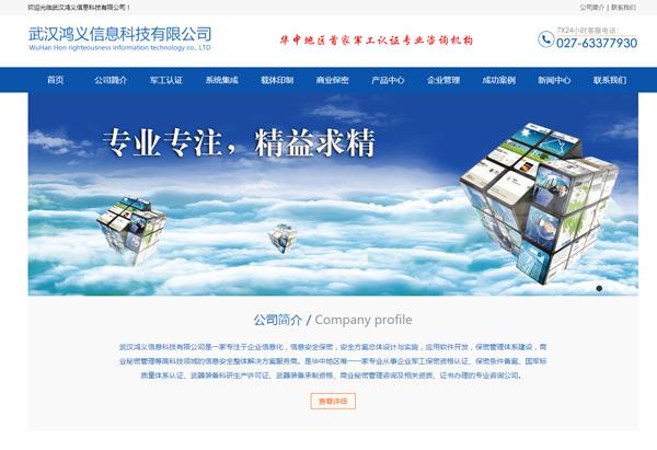 武汉鸿义信息科技有限公司