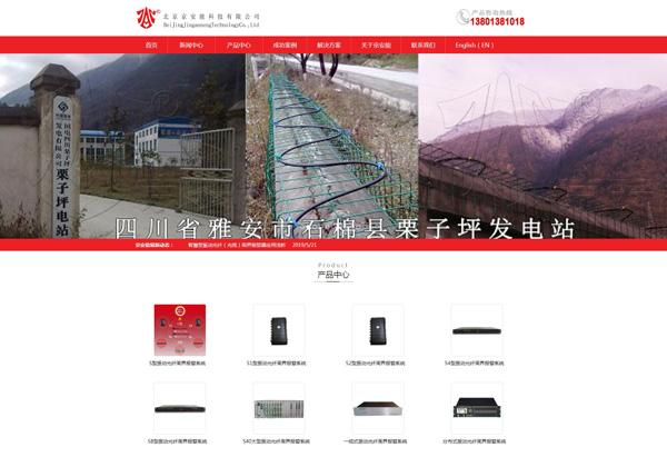 北京京安能科技有限公司