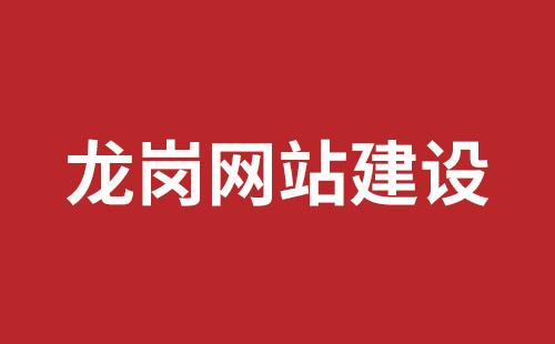 龙华高端品牌网站开发哪个好